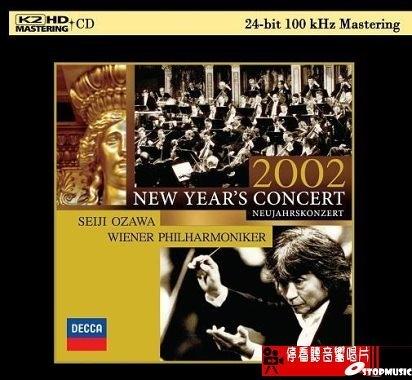 【停看聽音響唱片】【K2HD】Seiji Ozawa.Wiener Philharmoniker  2002 New Year's Concert