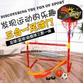 兒童籃球架足球門二合一室內戶外便攜幼兒園家用訓練體育運動玩具WY 【八折搶購】