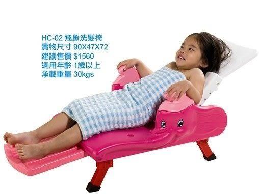 *粉粉寶貝玩具*親親小飛象洗髮椅~小朋友的洗髮椅~可折疊收納吊掛-台灣製~ST安全玩具