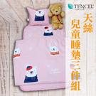 天絲 兒童睡墊三件組 睡墊 涼被 小枕 台灣製