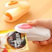 家用便攜式迷你塑料袋封口機小型手壓熱封機塑封機封口夾【庫奇小舖】