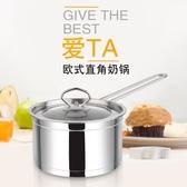 歐式直角復合底加厚奶鍋16-24cm電磁爐煤氣爐通用【免運】