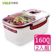 【YOLE悠樂居】Cherry氣壓真空保鮮盒-1600mL(2入)