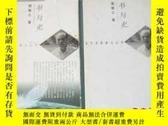 二手書博民逛書店罕見當代名家散文叢書【書與史】Y13464 曾敏之著 中國文聯出