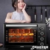 烤箱電烤箱家用烘焙小型烤箱多功能全自動蛋糕35L升大容量 雙十二全館免運
