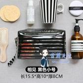 化妝包 韓國透明PVC防水簡約可愛軟妹隨身大容量化妝品收納包旅行洗漱包 2色 交換禮物