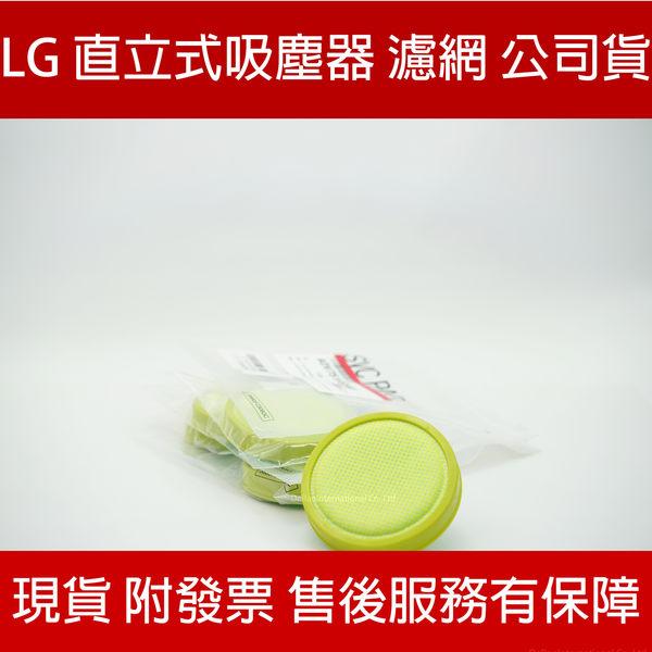 LG耗材 直立式吸塵器 濾網