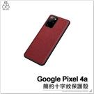Google Pixel 4a 簡約十字紋保護殼 手機殼 全包 軟殼 簡單 輕薄 背蓋 素色 防摔殼