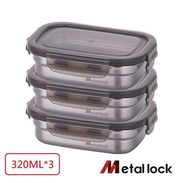 韓國Metal lock 方形不銹鋼保鮮盒320ml-3入組