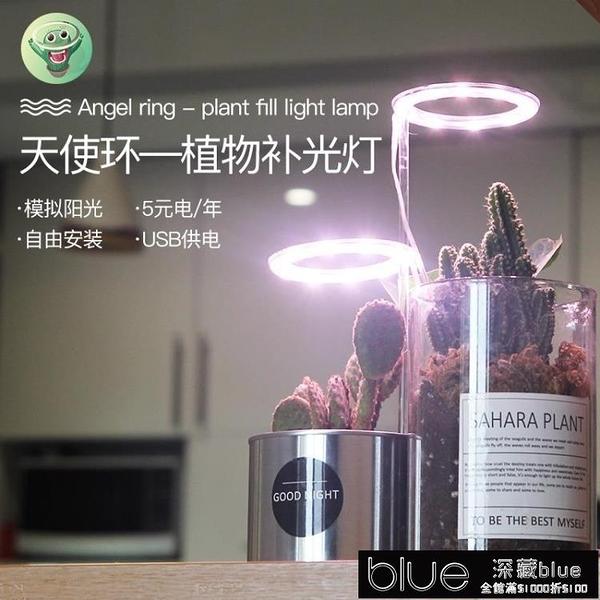 植物補光燈 植物補光燈全光譜led仿太陽燈上色室內家用usb食蟲植物多肉補光燈