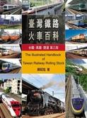 (二手書)台灣鐵路火車百科:台鐵、高鐵、捷運(第三版)