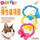 【培菓 寵物網】DAB PET 》圓點彈性貓項圈13 ×29mm 3 款顏色