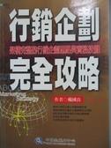 【書寶二手書T5/行銷_MKI】行銷企劃完全攻_戴國良