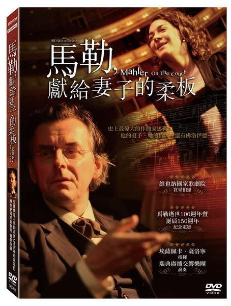馬勒獻給妻子的柔板 DVD(購潮8)