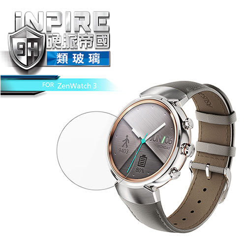 【愛瘋潮】iNPIRE 硬派帝國 ASUS ZenWatch 3 極薄 9H PET 保護貼 類玻璃 0.12mm