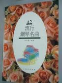【書寶二手書T7/音樂_YDM】流行鋼琴名曲42_邱哲豊