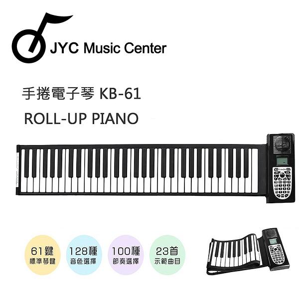 ★Flexible★KB-61 61鍵 可攜式手捲鋼琴 專業加厚款~