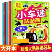 小車迷貼貼畫2-3-4-5歲幼兒童益智男孩汽車貼紙書寶寶粘貼貼畫書【可可鞋櫃】