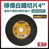 得偉白鐵切斷砂輪 4 *1.2 DWA8060