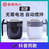 攪拌杯心工匠溫差自動磁力黑科技攪拌杯懶人便攜創意咖啡電動杯  color shop