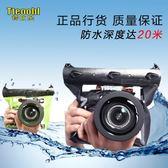 相機防水罩 特比樂單反相機防水袋水下攝影防水罩佳能尼康防水套潛水袋潛水套 玩趣3C