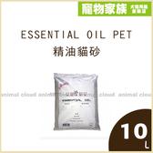 寵物家族- 【3包免運組】ESSENTIAL OIL PET-精油貓砂 10L