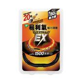 易利氣磁力項圈EX黑色50cm【康是美】