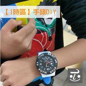 【門票+DIY】門票導覽+《1時區》手錶DIY配色玩創意課程