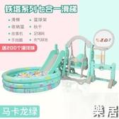 兒童滑滑梯 寶寶室內家用小型兒童秋千小孩幼兒園游樂組合玩具JY【快速出貨】