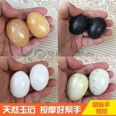 天然玉石仿真雞蛋兒童學生舒緩手部