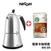 加碼送日本NICOH 電摩卡咖啡壺 MK-04 304不鏽鋼 送星巴克咖啡豆