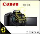 ES數位 贈郵政禮券 Canon 800D + EF-S 18-55mm KIT組 雙像素CMOS自動對焦 多角度觸控式螢幕 公司貨