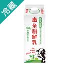 義美全脂鮮乳1750ML /瓶【愛買冷藏】