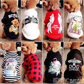 寵物服裝 狗狗衣服泰迪法斗寵物小型犬服飾小狗貓咪衣服秋冬裝比熊秋裝 玩趣3C