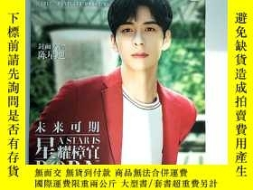 二手書博民逛書店罕見旅行者雜誌2019年8月封面陳星旭Y468499
