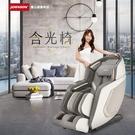 【南紡購物中心】喬山 JOHNSON 含光椅 RT5865 按摩椅