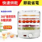 12h快速出貨 5層110v家用水果茶葉烘乾機寵物食品臘腸肉乾魚乾溶豆風乾機 乾果機 烘乾機