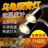 烏龜曬背燈uva uvb全光譜太陽加熱燈泡加溫保溫補鈣殺菌套裝迷你 風尚