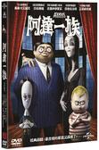 【停看聽音響唱片】【DVD】 阿達一族 (2019)
