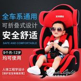 安全座椅汽車用嬰兒9個月-12歲寶寶0-4車載簡易3便攜小孩可躺 果果輕時尚NMS