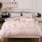 水洗舒柔棉 活性印染 / 雙人加大床包涼被四件組 波點鹿
