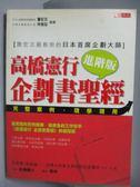 【書寶二手書T7/行銷_POH】高橋憲行企劃書聖經進階版_高橋憲行