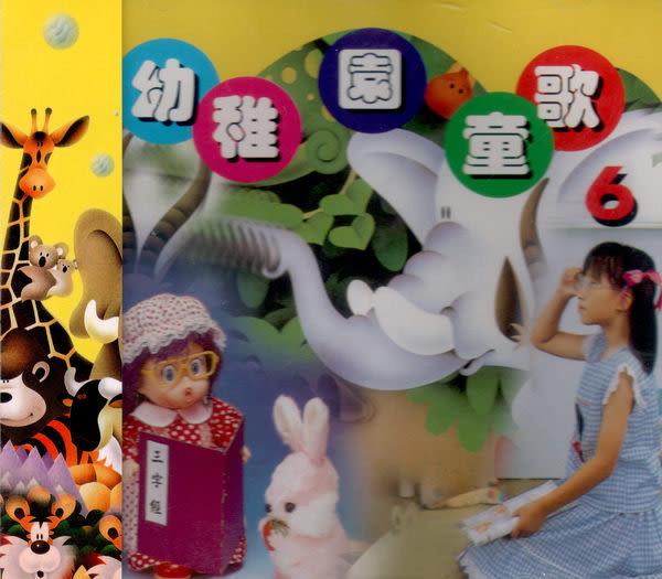 幼稚園童歌 精選集 6 CD (購潮8)