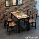 復古餐廳家具餐桌椅組合廠家定制 YXS優家小鋪