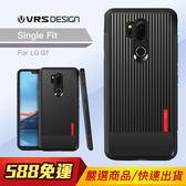 [輸碼Yahoo88抵88元]VRS LG G7+ ThinQ  Single Fit 防撞 保護殼 手機殼 韓國 軍規 樂金
