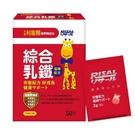 【小兒利撒爾】綜合乳鐵-強化保護力