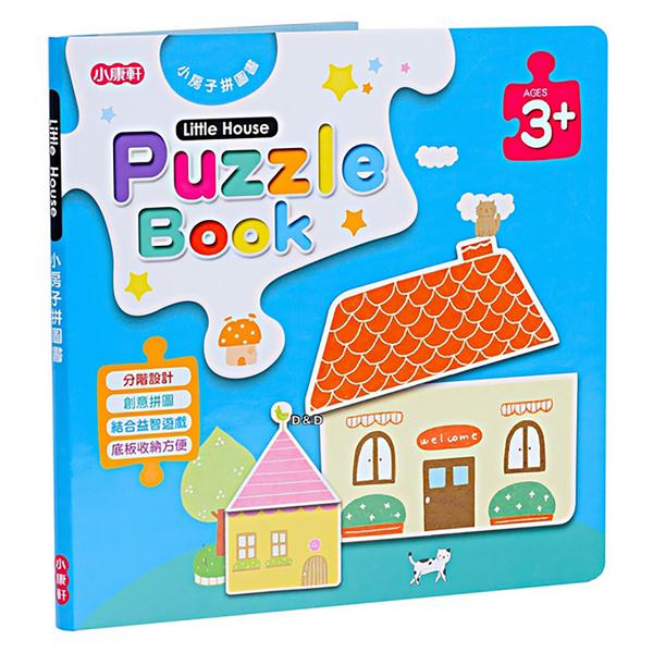 《 小康軒 Kids Crafts 》LittleHouse小房子拼圖書 / JOYBUS玩具百貨