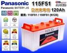 久大電池 國際牌 Panasonic 汽車電瓶115F51 N120 150F51 性能與壽命超越國產兩大品牌