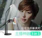 【24H】up 浪LIVE 貓播主播手機直播支架補光燈話筒錄像直播