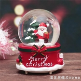 圣誕節禮品雪花水晶球音樂盒八音盒圣誕老人擺件兒童男女生日禮物 漾美眉韓衣